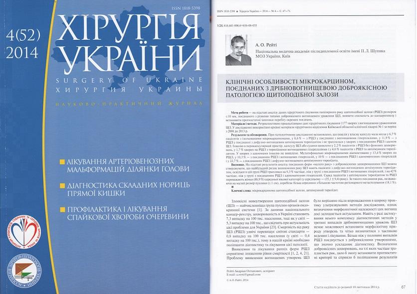 Стаття к диссертации о раннем раке щитовидной железы